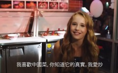 Above: A screencapture from Alison Gold's viral music video, 'Chinese Food'